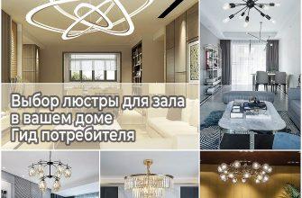 Выбор люстры для зала в вашем доме - Гид потребителя