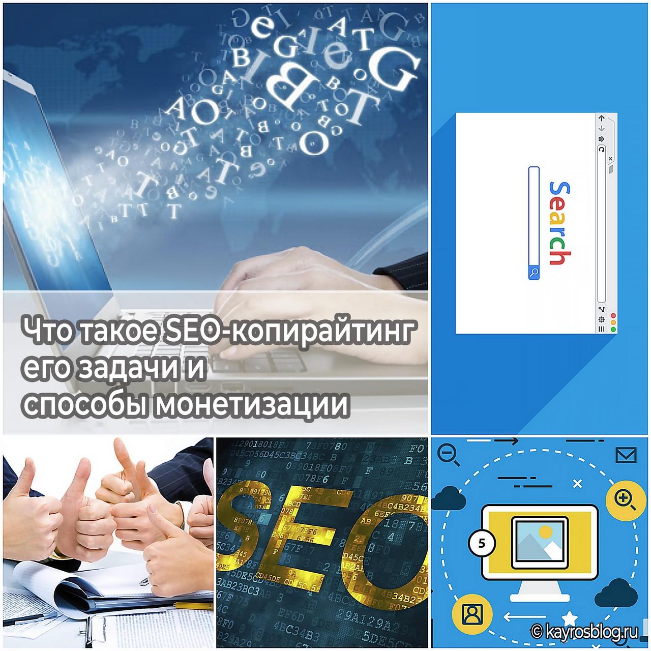 Что такое SEO-копирайтинг - его задачи и способы монетизации