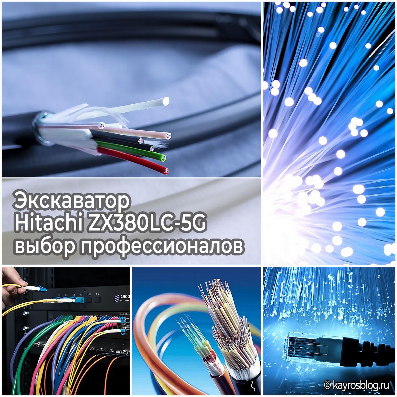Экскаватор Hitachi ZX380LC-5G - выбор профессионалов