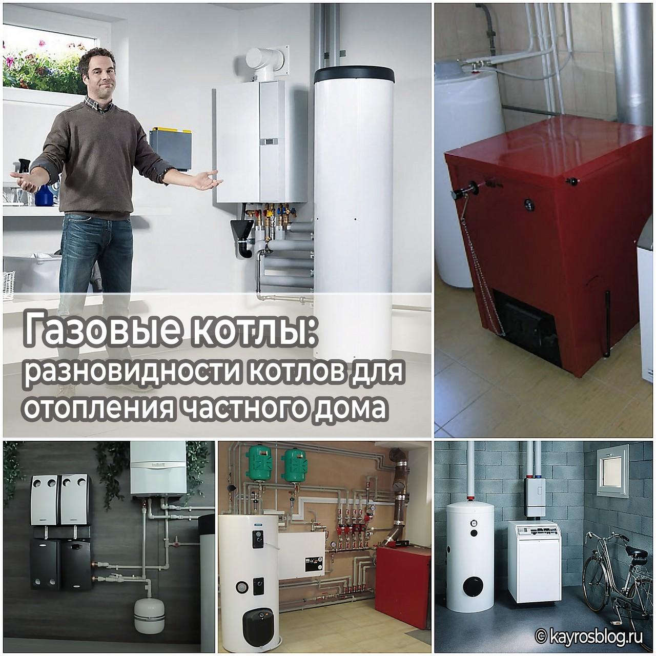 Газовые котлы: разновидности котлов для отопления частного дома