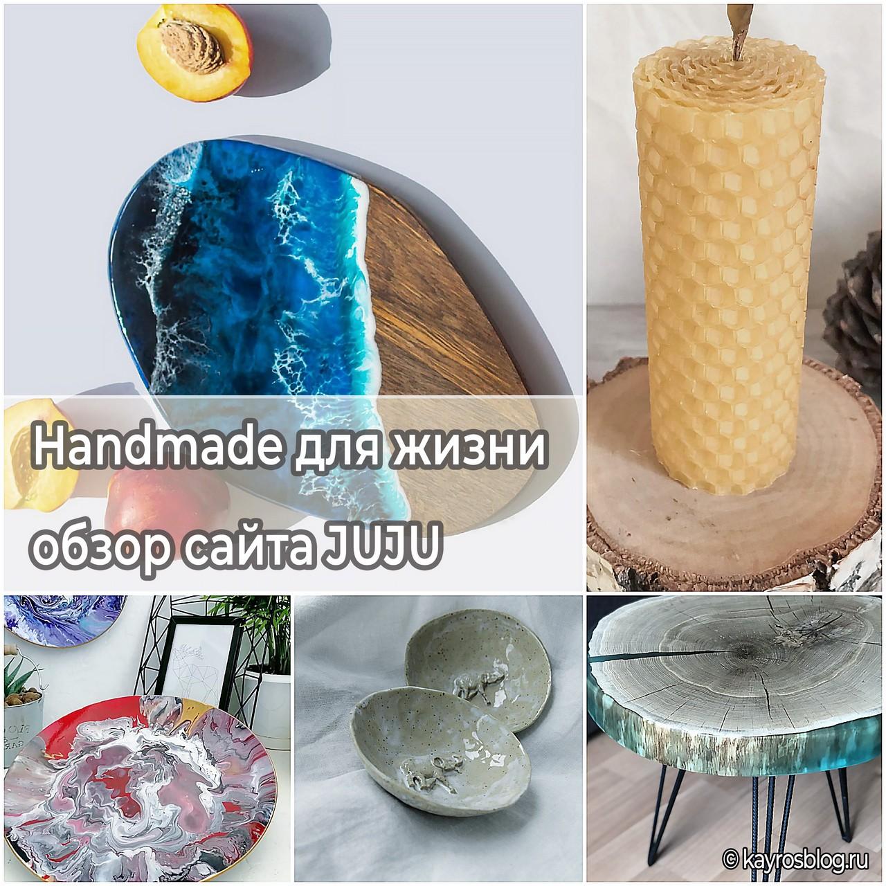 Handmade для жизни - обзор сайта JUJU