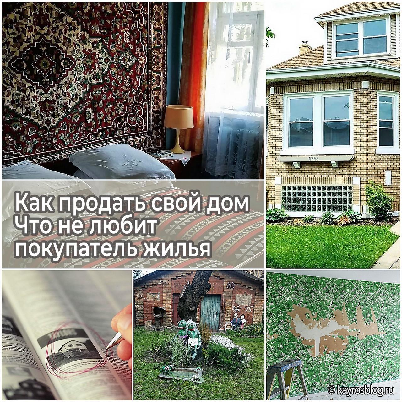 Как продать свой дом - что не любит покупатель жилья