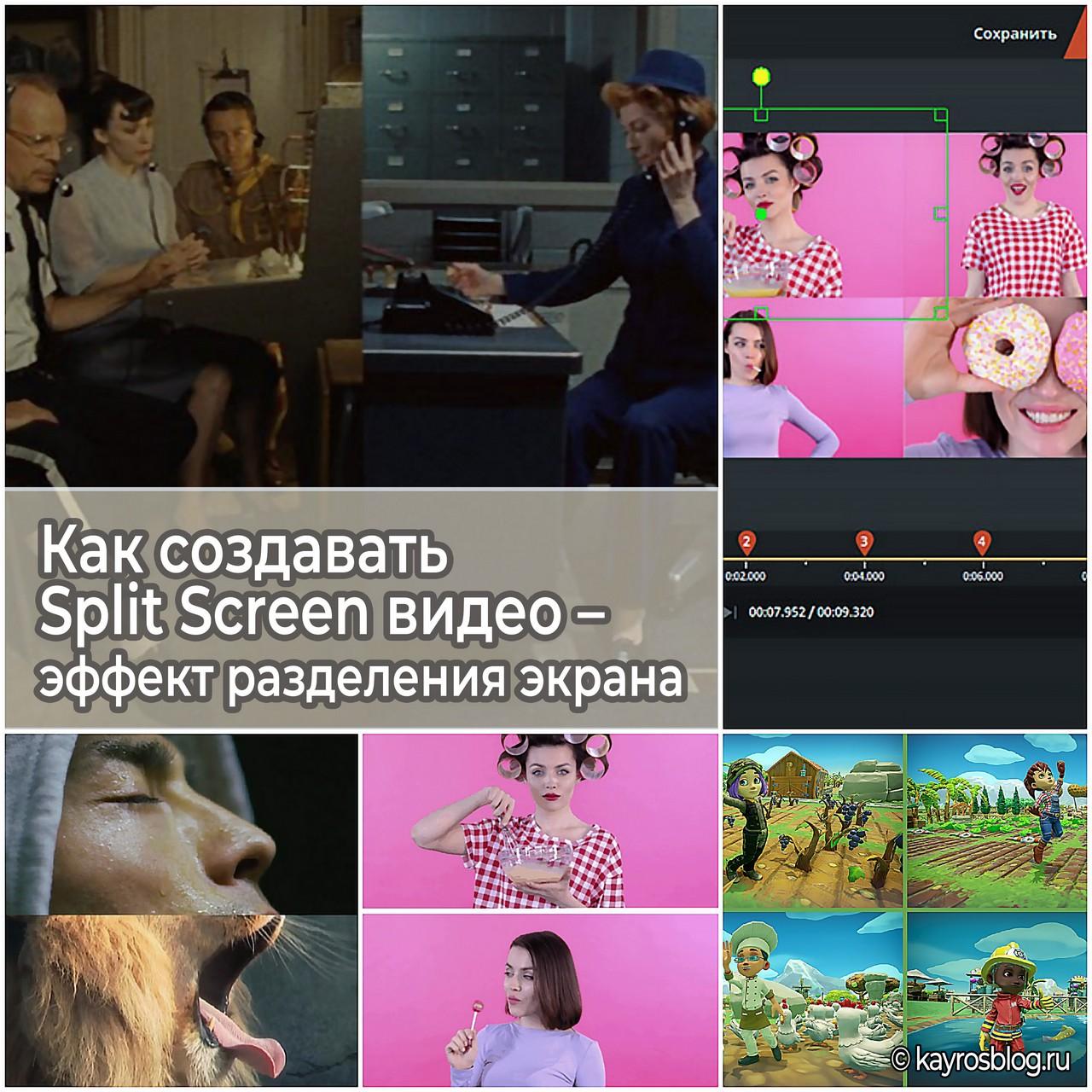 Как создавать Split Screen видео – эффект разделения экрана на несколько частей