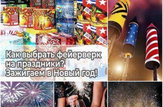 Как выбрать фейерверк на праздники? Зажигаем в Новый год!