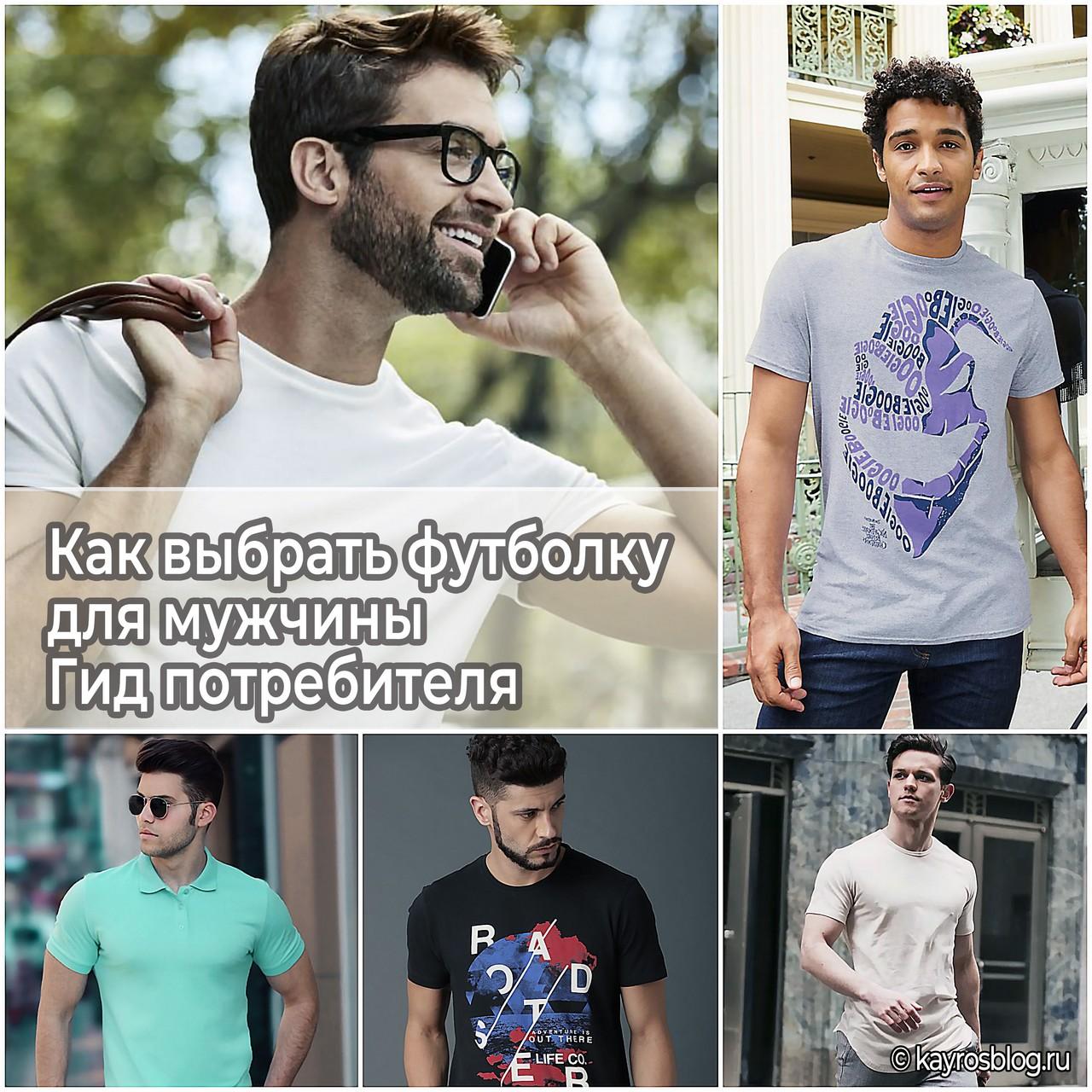 Как выбрать футболку для мужчины - Гид потребителя