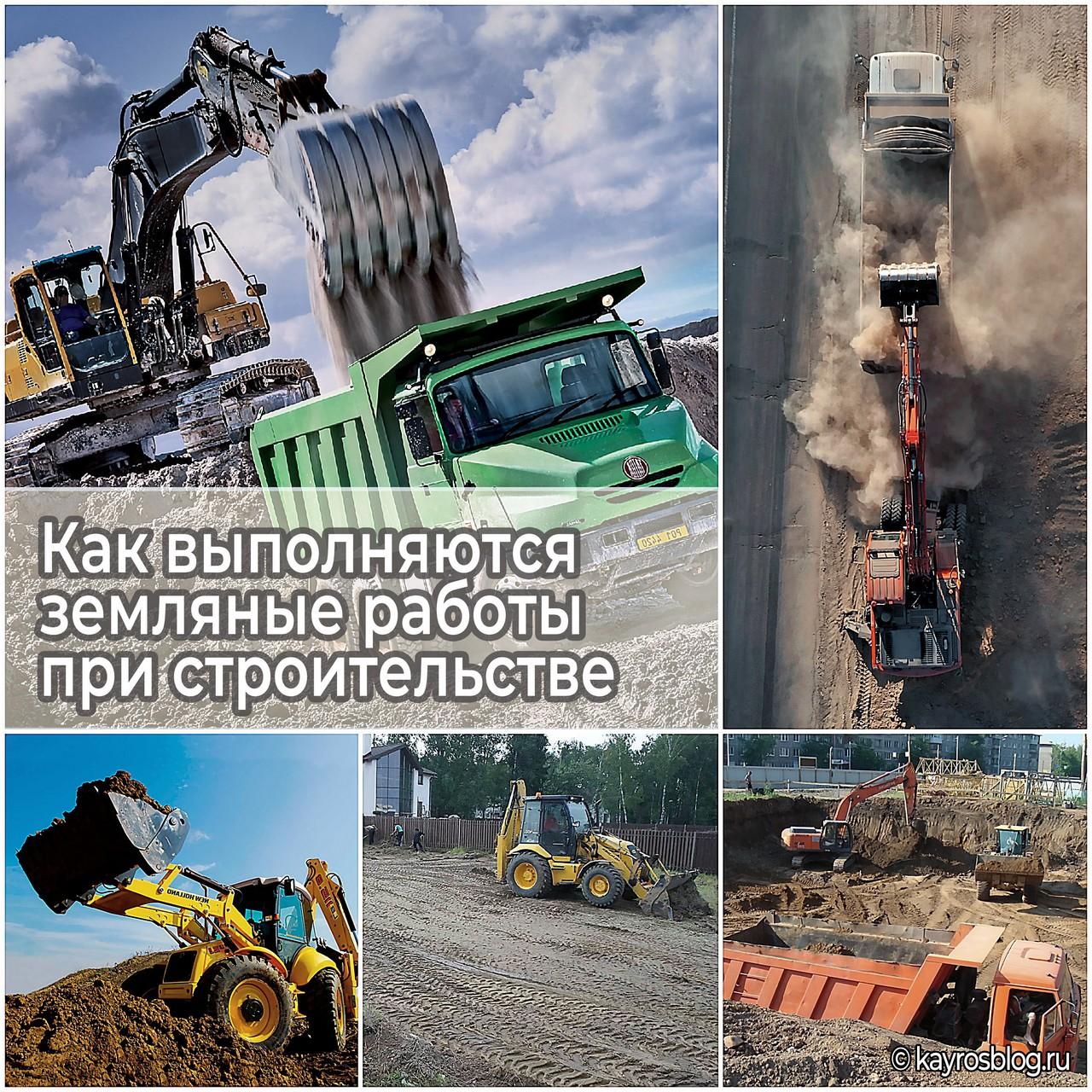 Как выполняются земляные работы при строительстве