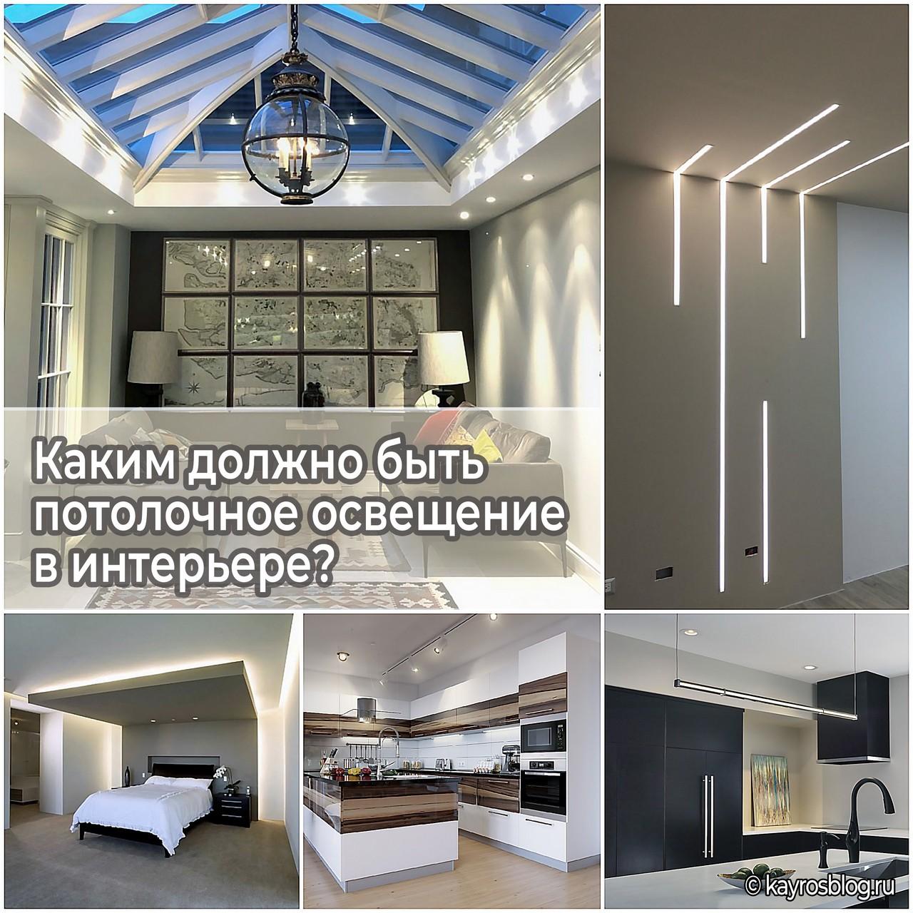 Каким должно быть потолочное освещение в интерьере
