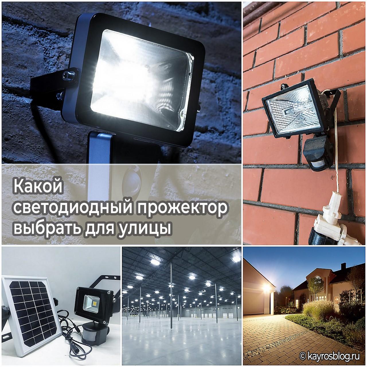 Какой светодиодный прожектор выбрать для улицы