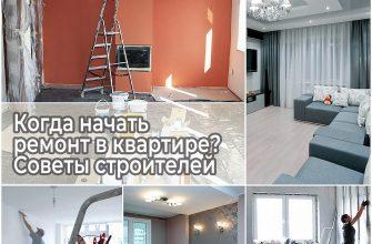 Когда начать ремонт в квартире Советы строителей
