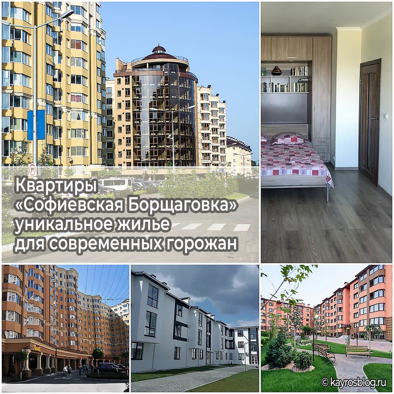 Квартиры «Софиевская Борщаговка» – уникальное жилье для современных горожан