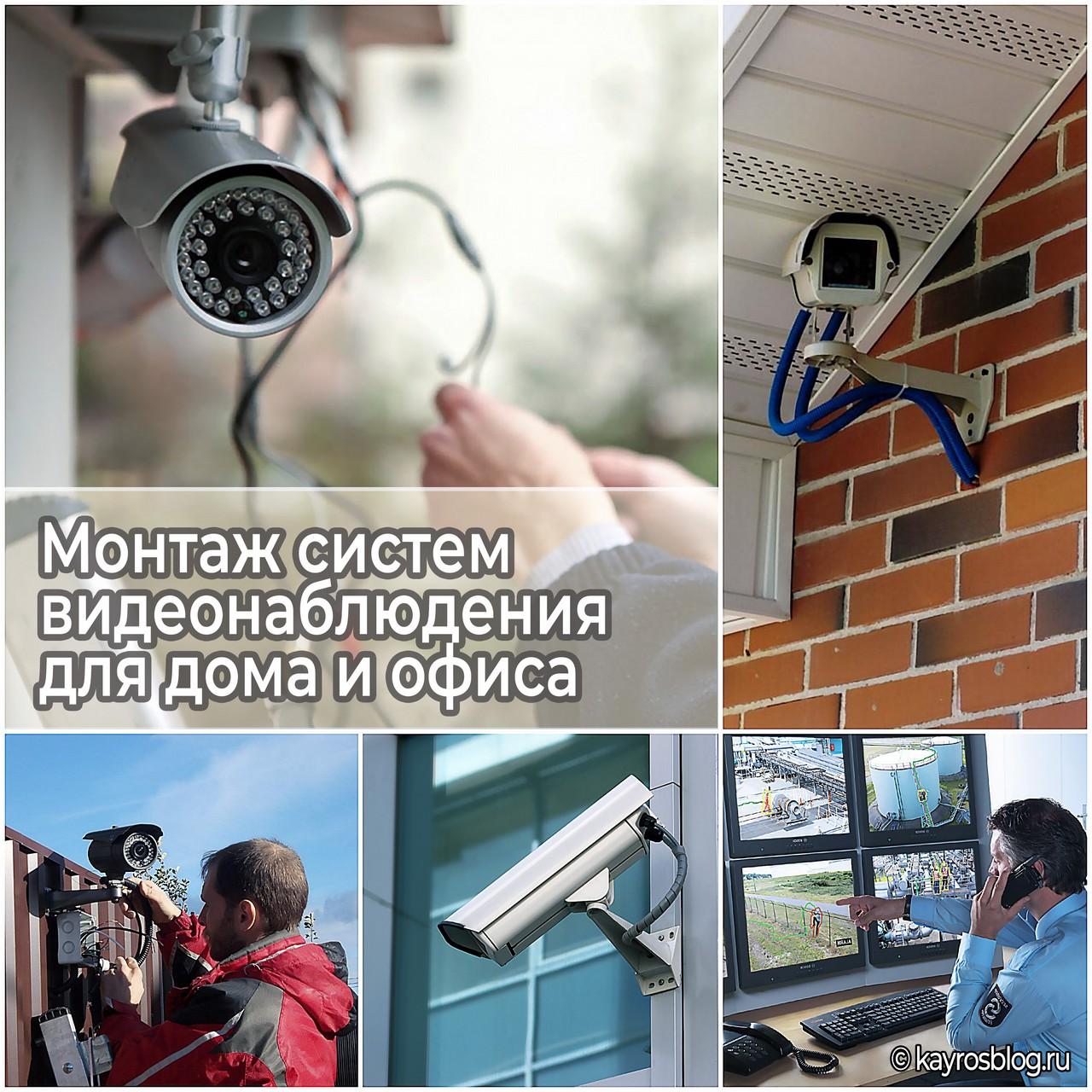 Монтаж систем видеонаблюдения для дома и офиса