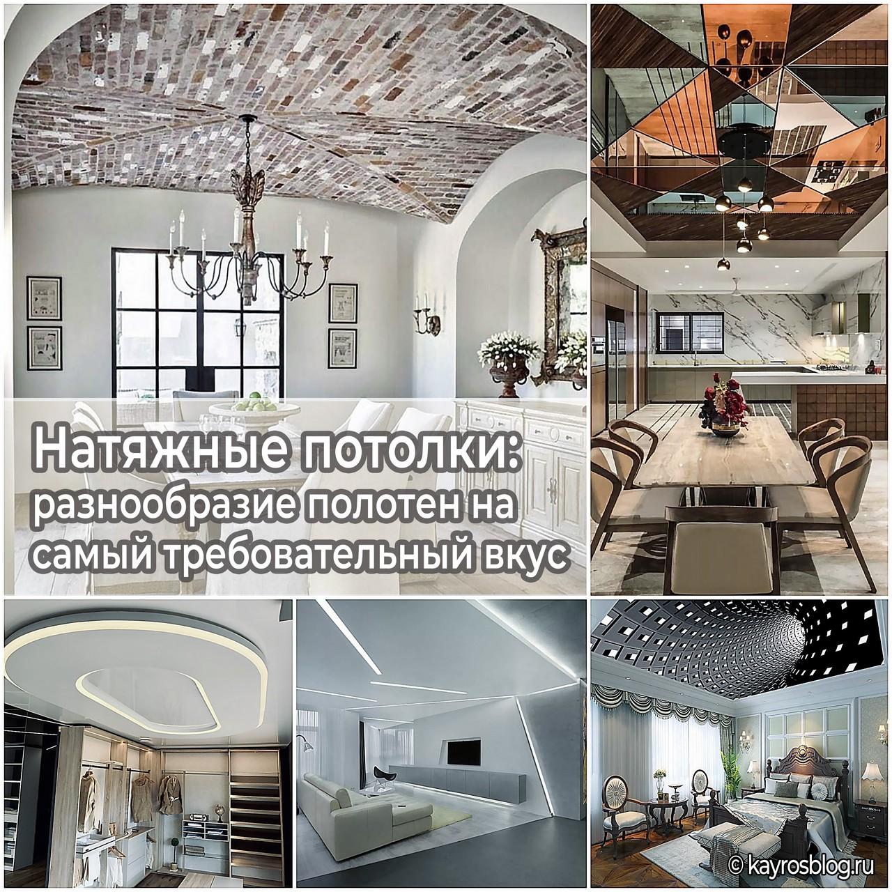 Натяжные потолки: разнообразие полотен на самый требовательный вкус