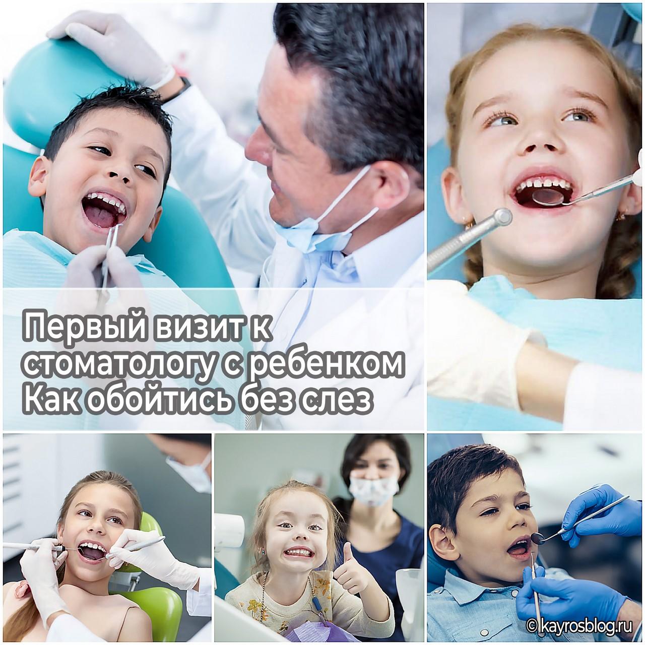 Первый визит к стоматологу с ребенком - как обойтись без слез