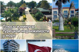 Плюсы и минусы турецкой недвижимости у моря