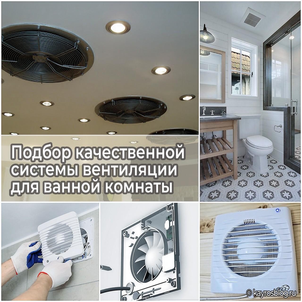 Подбор качественной системы вентиляции для ванной комнаты