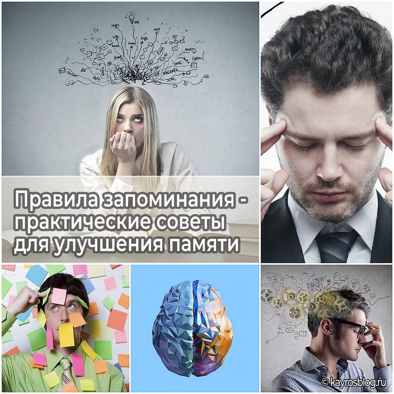 Правила запоминания - практические советы для улучшения памяти
