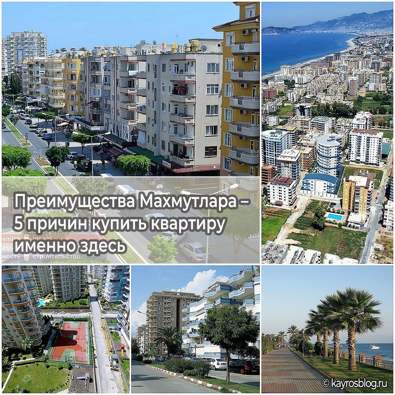 Преимущества Махмутлара – 5 причин купить квартиру именно здесь