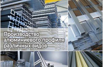 Производство алюминиевого профиля различных видов