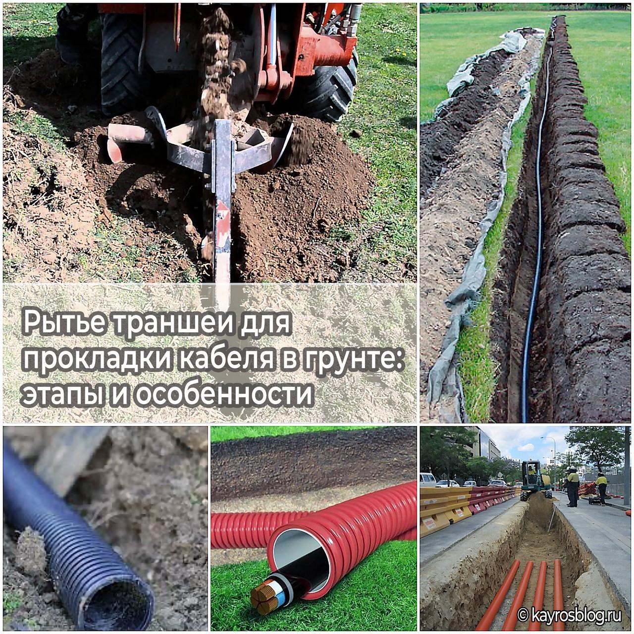 Рытье траншеи для прокладки кабеля в грунте: этапы и особенности