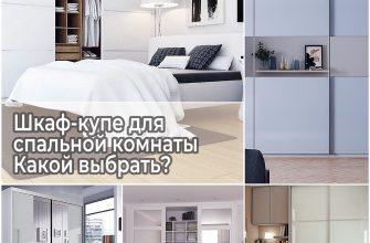 Шкаф-купе для спальной комнаты - какой выбрать