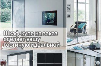 Шкаф-купе на заказ сделает вашу гостиную идеальной