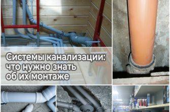 Системы канализации что нужно знать об их монтаже