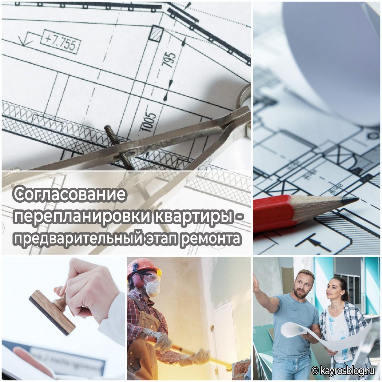 Согласование перепланировки квартиры - предварительный этап ремонта