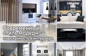 Современный стиль модерн - тонкая изысканность в интерьере