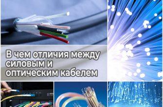В чем отличия между силовым и оптическим кабелем