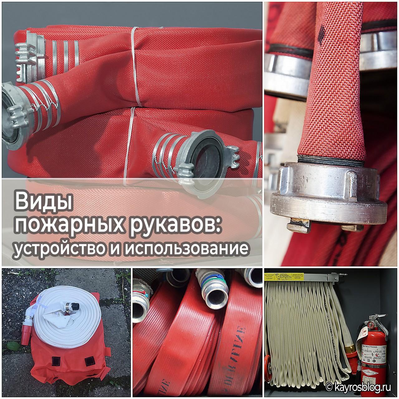Виды-пожарных-рукавов-устройство-и-использование