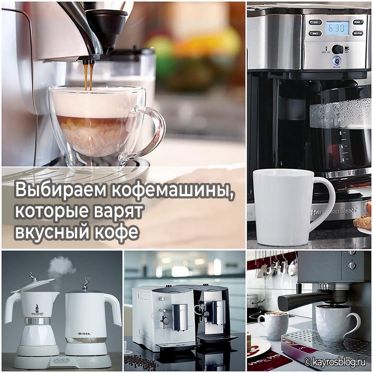 Выбираем кофемашины, которые варят вкусный кофе