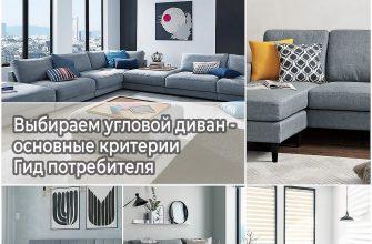 Выбираем угловой диван - основные критерии Гид потребителя