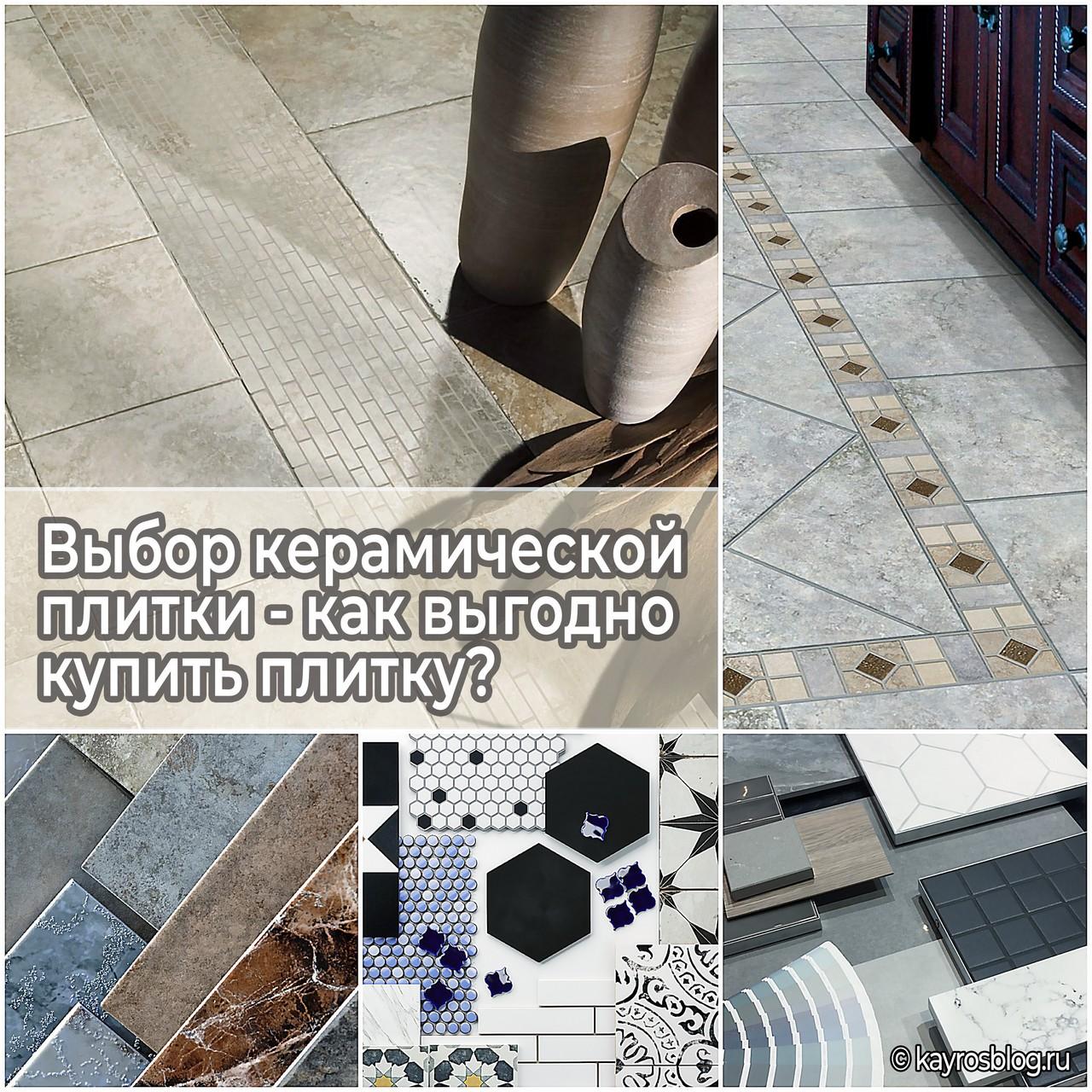 Выбор керамической плитки - как выгодно купить плитку