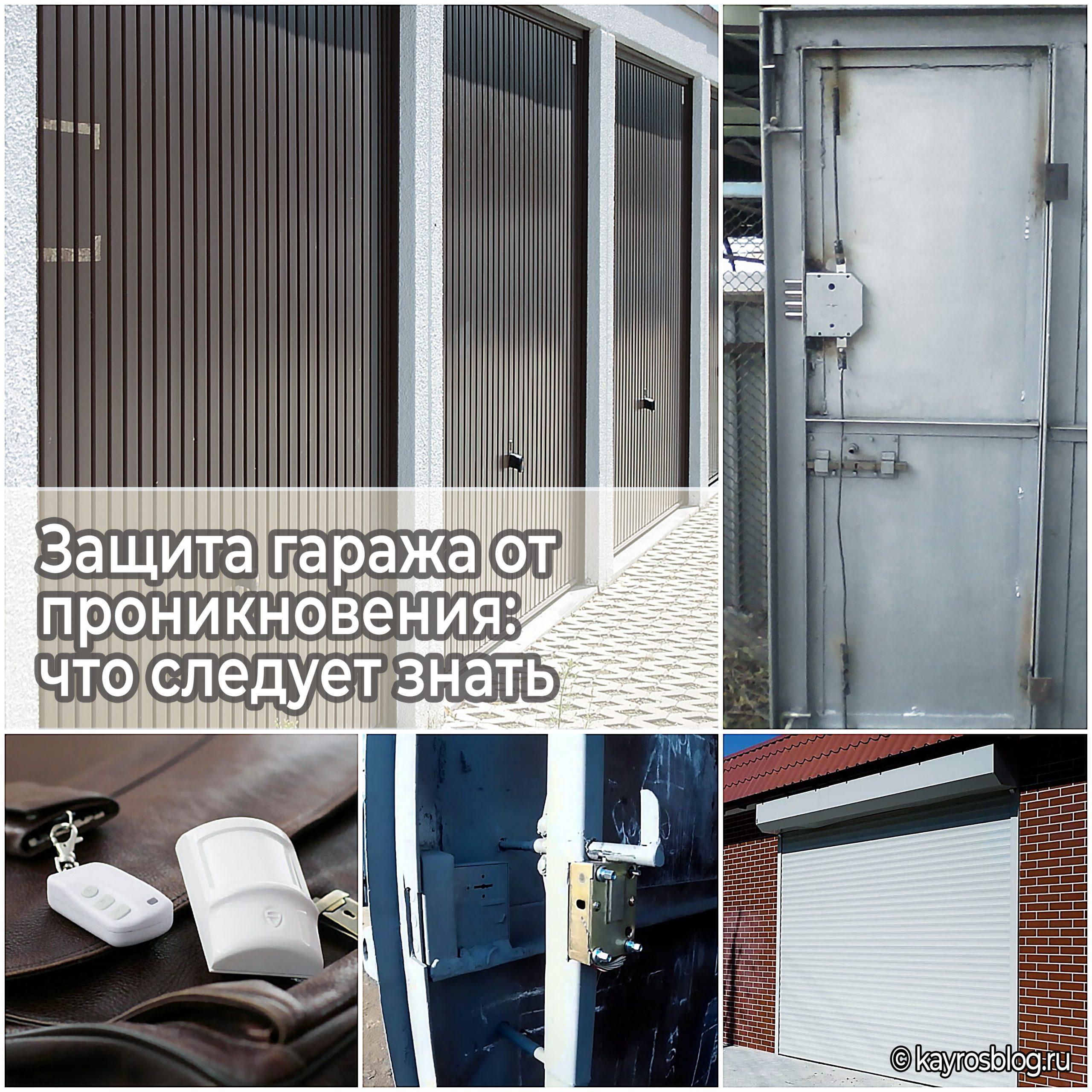 Защита гаража от проникновения что следует знать