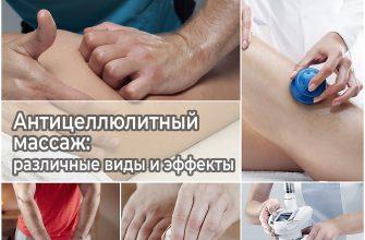 Антицеллюлитный массаж: различные виды и эффекты