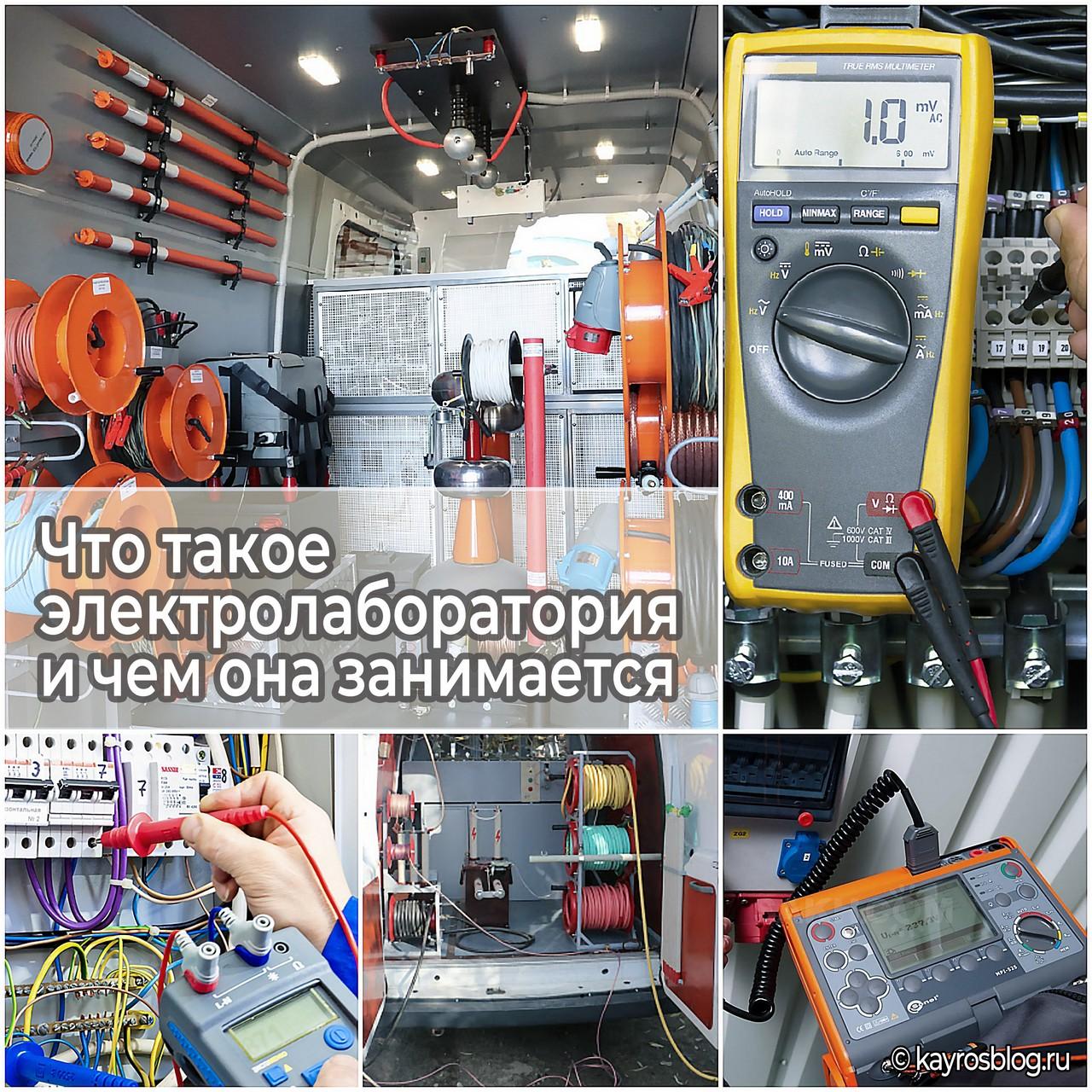 Что такое электролаборатория ичем она занимается