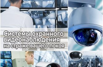 Cистемы охранного видеонаблюдения на страже вашего покоя