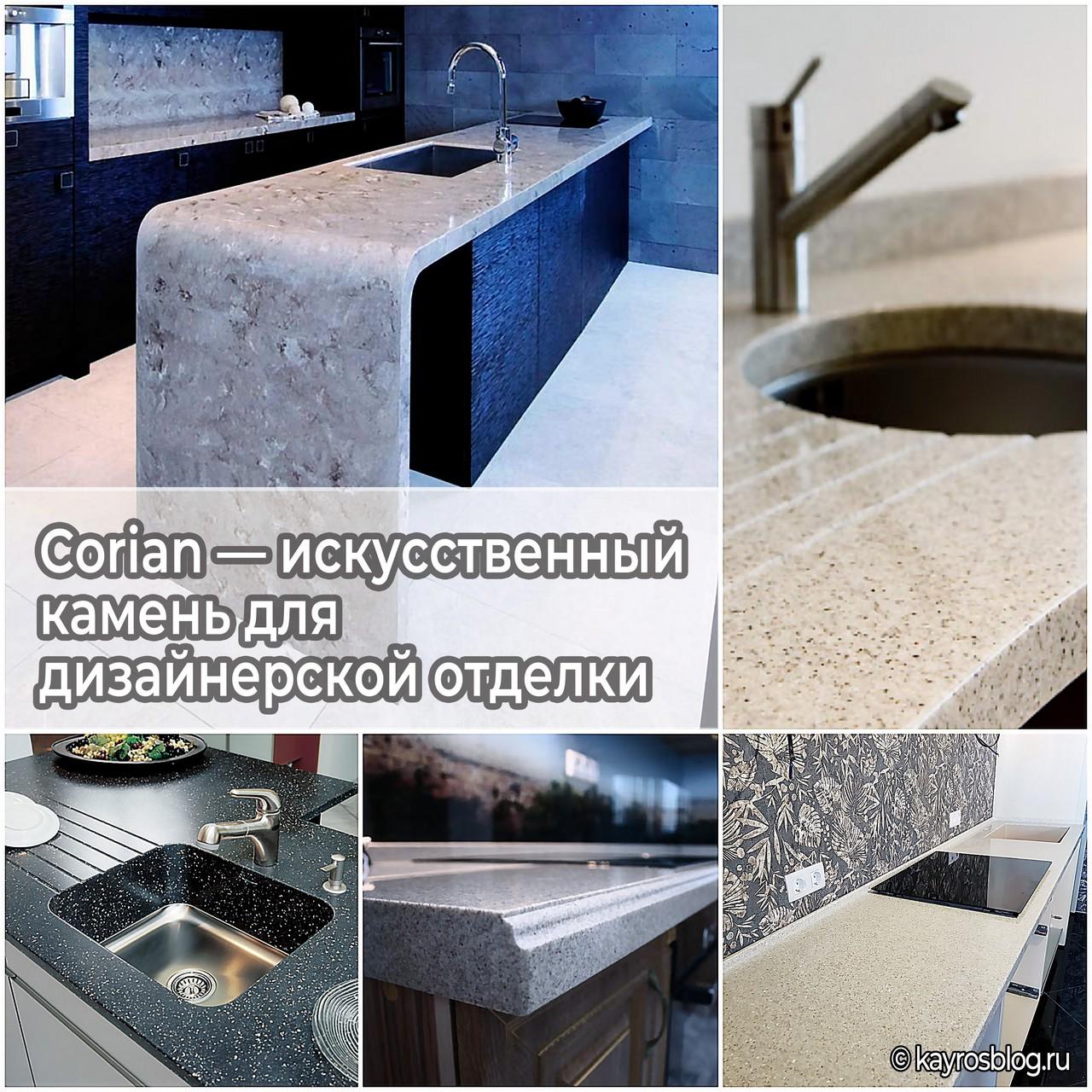 Corian — искусственный камень для дизайнерской отделки