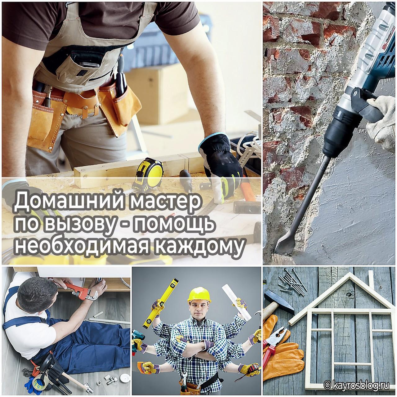 Домашний мастер по вызову - помощь необходимая каждому
