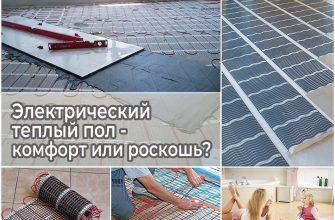 Электрический теплый пол - комфорт или роскошь?