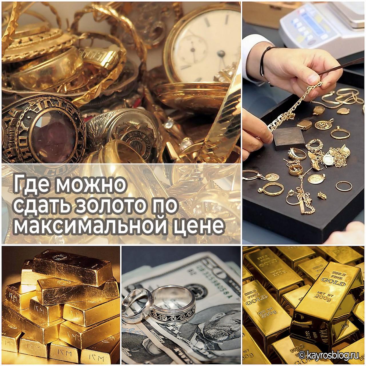 Где можно сдать золото по максимальной цене