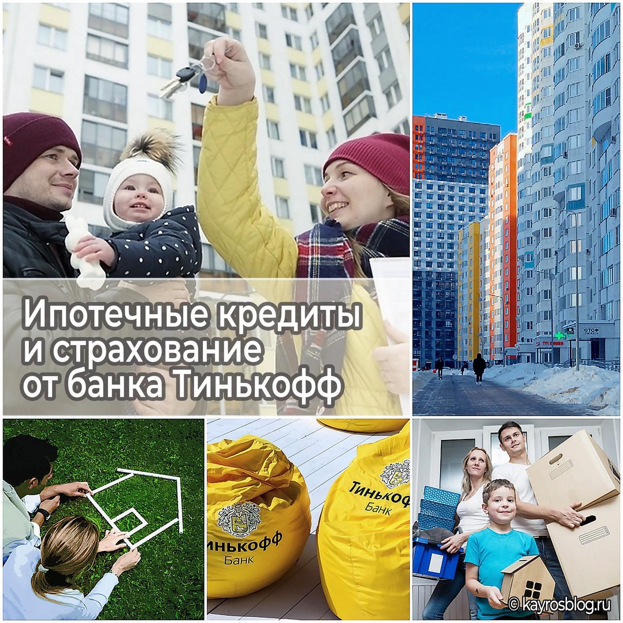 Ипотечные кредиты и страхование от банка Тинькофф