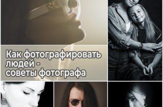 Как фотографировать людей - советы фотографа