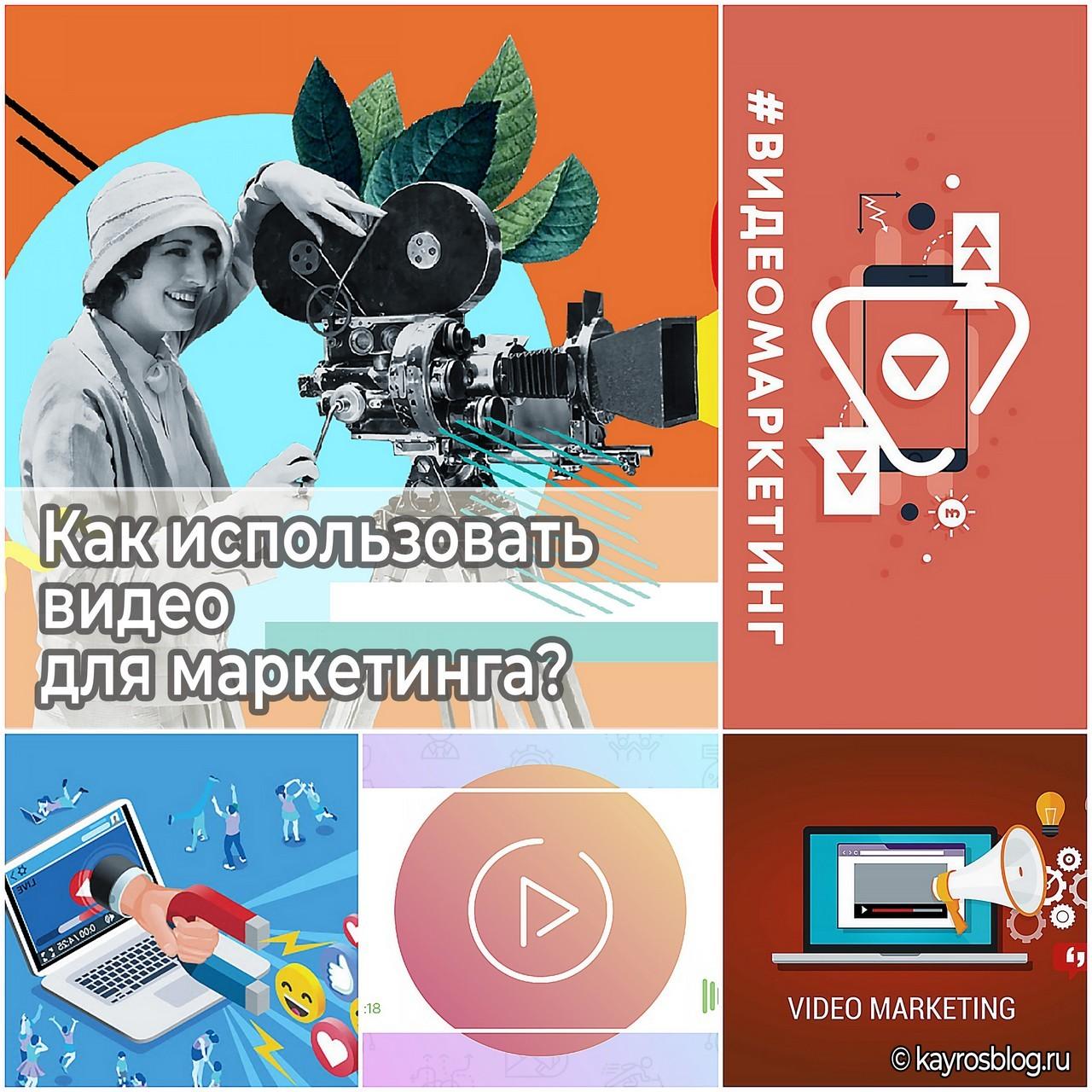 Как использовать видео для маркетинга