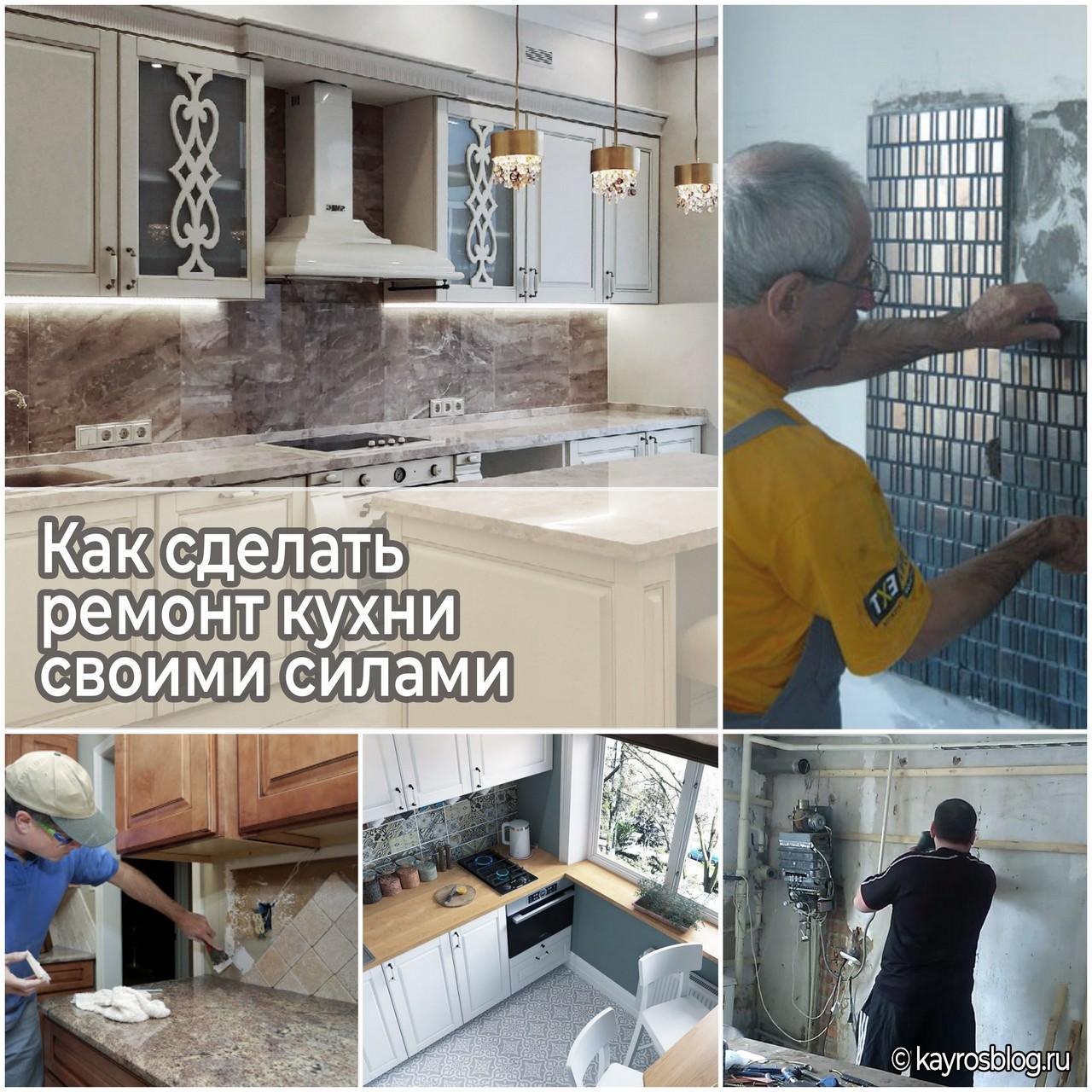 Как сделать ремонт кухни своими силами