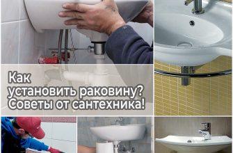 Как установить раковину Советы от сантехника