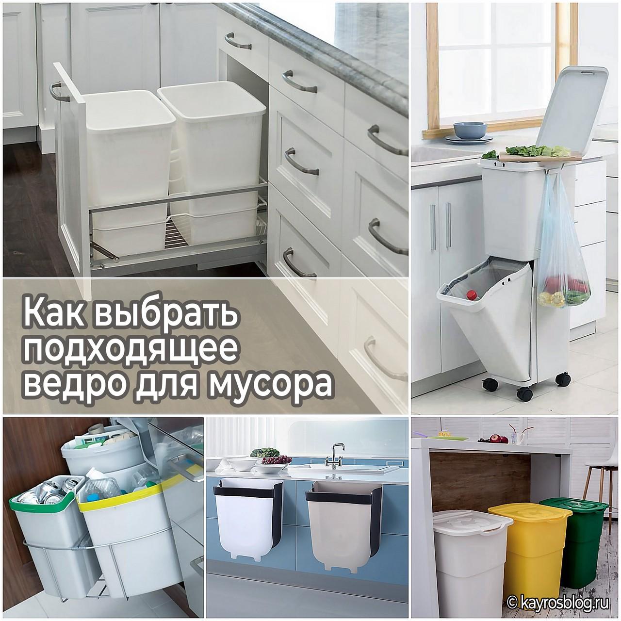 Как выбрать подходящее ведро для мусора