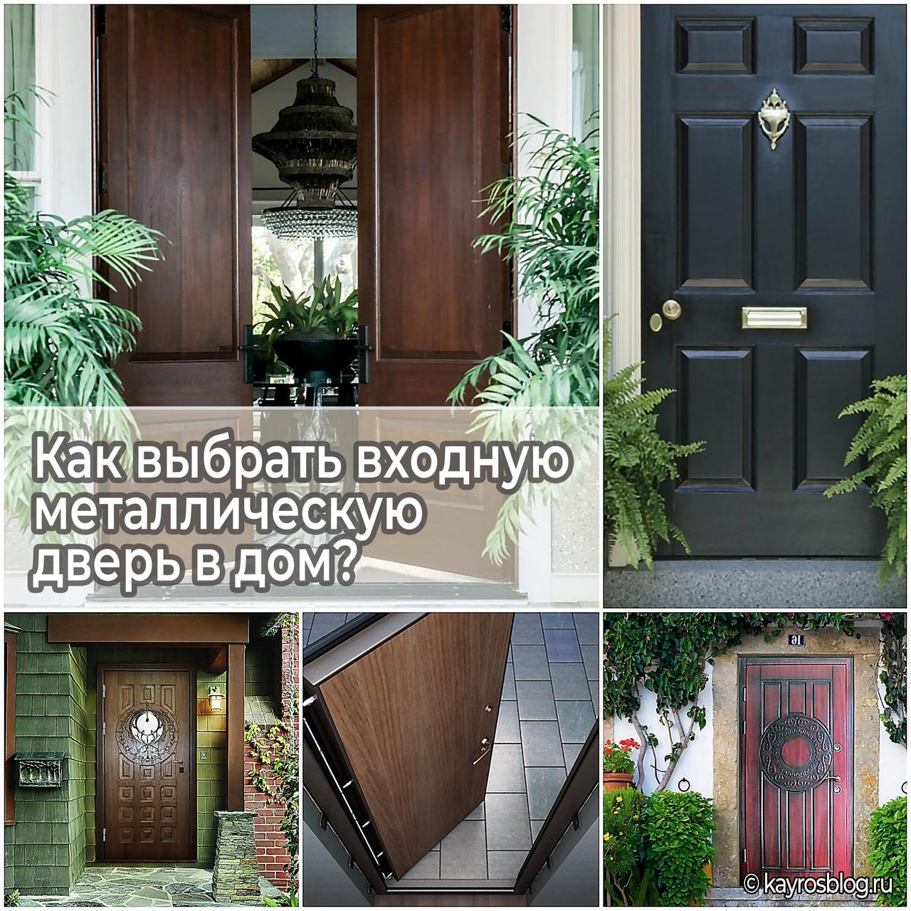 Как выбрать входную металлическую дверь в дом