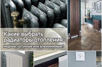 Какие выбрать радиаторы отопления: медные, чугунные или алюминиевые?