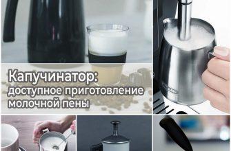 Капучинатор: доступное приготовление молочной пены